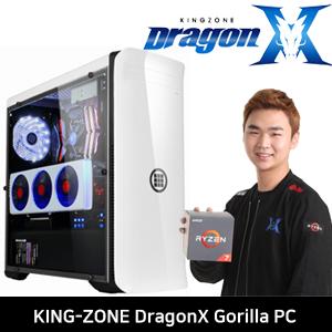 라이젠 킹존 드래곤X Gorilla 에디션PC [008660]