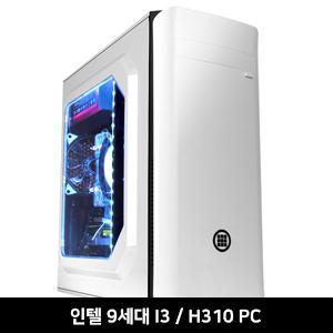 인텔 9세대 I3/H310 PC A [009303]