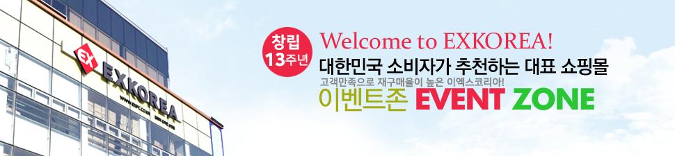 대한민국 소비자가 추천하는 대표 쇼핑몰